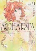 AGHARTA vol.9 完全版 (ガムコミックス)(Gum comics)