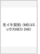 生イキ契約 (MDコミックスNEO 246)