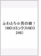 ふわとろ☆男の娘! (MDコミックスNEO 248)