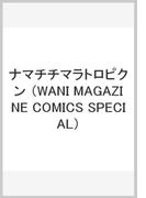 ナマチチマラトロピクン (WANI MAGAZINE COMICS SPECIAL)(WANIMAGAZINE COMICS SPECIAL)
