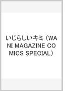 いじらしいキミ (WANI MAGAZINE COMICS SPECIAL)(WANIMAGAZINE COMICS SPECIAL)