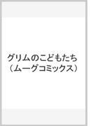 グリムのこどもたち (ムーグコミックス)