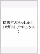初恋すぷらっしゅ! (メガストアコミックス)