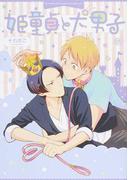 姫童貞と犬男子 (après comics)(après comics(アプレコミックス))