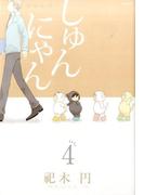 しゅんにゃん 4 (POE BACKS)