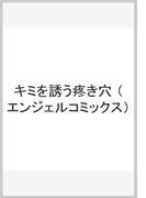 キミを誘う疼き穴 (エンジェルコミックス)