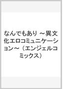 なんでもあり 〜異文化エロコミュニケーション〜 (エンジェルコミックス)