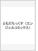 ともだちっくす (エンジェルコミックス)