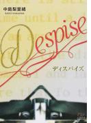 Despise (エブリスタWOMAN)