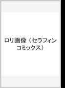 ロリ画像 (セラフィンコミックス)