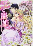 王と寵姫 幼き約束、初恋のゆくえ (Royal Kiss Label)