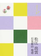 松江 出雲 石見銀山 境港 改訂5版