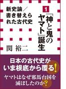 【1-5セット】書き替えられた古代史(小学館新書)