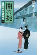 【1-5セット】公事宿事件書留帳(幻冬舎時代小説文庫)