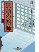【11-15セット】公事宿事件書留帳(幻冬舎時代小説文庫)