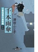 【16-20セット】公事宿事件書留帳(幻冬舎時代小説文庫)