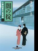 【全1-22セット】公事宿事件書留帳(幻冬舎時代小説文庫)