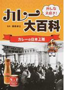 みんな大好き!カレー大百科 2 カレーの日本上陸