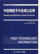 中空微粒子の合成と応用 (新材料・新素材シリーズ)