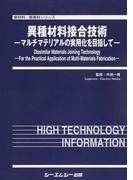 異種材料接合技術 マルチマテリアルの実用化を目指して (新材料・新素材シリーズ)