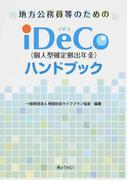 地方公務員等のためのiDeCo〈個人型確定拠出年金〉ハンドブック