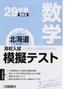北海道高校入試模擬テスト数学 29年春受験用