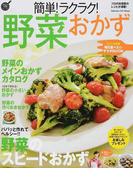 簡単!ラクラク!野菜おかず (GAKKEN HIT MOOK 学研のお料理レシピ)(GAKKEN HIT MOOK)