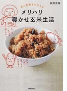 メリハリ寝かせ玄米生活 美と健康をかなえる