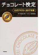 チョコレート検定公式テキスト 2017年版