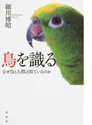 鳥を識る なぜ鳥と人間は似ているのか