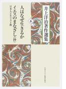 井上洋治著作選集 6 人はなぜ生きるか