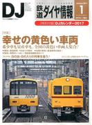 鉄道ダイヤ情報 2017年 01月号 [雑誌]