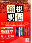 箱根駅伝公式ガイド2017 2017年 01月号 [雑誌]