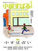 小説すばる 2017年 01月号 [雑誌]