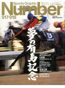Sports Graphic Number (スポーツ・グラフィック ナンバー) 2017年 1/12号 [雑誌]