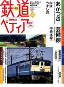 週刊 鉄道ぺディア 2016年 12/27号 [雑誌]