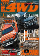 LET'S GO 4WD【レッツゴー4WD】2017年1月号(LET'S GO 4WD)