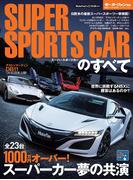 ニューモデル速報 統括シリーズ スーパースポーツカーのすべて