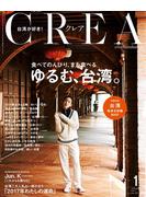 CREA 2017年1月号
