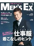 MEN'S EX 2017年1月号