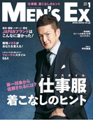 MEN'S EX 2017年1月号(MEN'S EX)