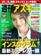 週刊アスキー No.1105 (2016年12月6日発行)(週刊アスキー)