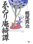 ゑゐり庵綺譚(扶桑社文庫)