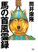 馬の首風雲録(扶桑社文庫)