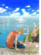 夏影に、さよなら(5)(アメイロ)
