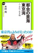 都会の里海 東京湾 人・文化・生き物(中公新書ラクレ)