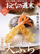 おとなの週末セレクト「お値打ち天ぷら&築地の寿司店」〈2016年12月号〉(おとなの週末)