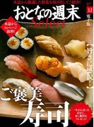 おとなの週末セレクト「旨さに感涙! ご褒美寿司」〈2016年12月号〉(おとなの週末)