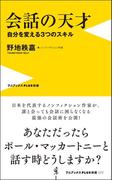 会話の天才 - 自分を変える3つのスキル -(ワニブックスPLUS新書)