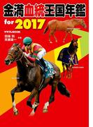 金満血統王国年鑑 for 2017(サラブレBOOK)